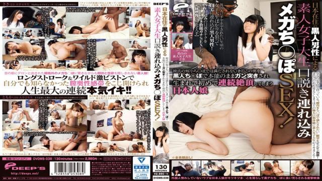 DVDMS-038 Japan Resident Amateur College Student Advances Tsurekomi Megachi _ Port SEX By Black Men Of!Not Satisfied With Boyfriend Of Short And Small Chi _ Port Or _ The First Time A Continuous Climax To Become Japanese Daughter Was Born Is Still Gun Butt Of Instinct This Back In The Black Chi _ Port