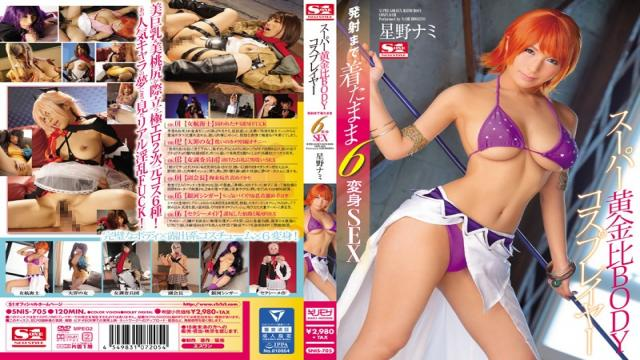 SNIS-705 - While Wearing Up To Super Golden Ratio BODY Cosplayers Launch 6 Makeover SEX Hoshino Nami - S1 NO.1 STYLE