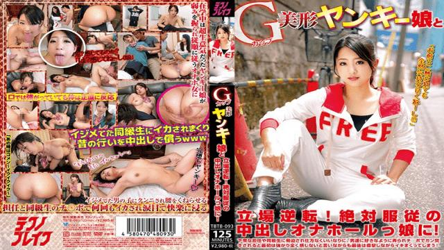 Crystal Eizou TBTB-093 Satomi Suzuki Japanese Married Woman G Cup Beautiful Shape Yankee Daughter And The Position Reversed Absolute Submission Cream Pies Onahole