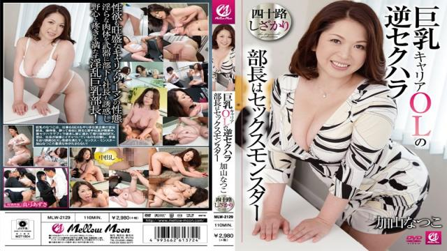 MLW-2129 Reverse Sexual Harassment – Director Of Busty Career OL Sex Monster Kayama Natsuko