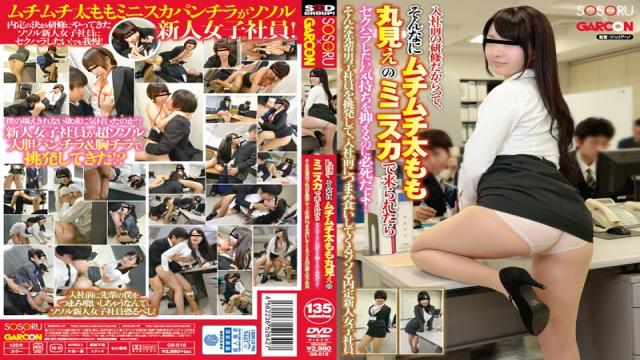 GS-018 Just Because It Is Joining Before The Training, Im Desperate To Suppress The Feeling That You Want To Sexual Harassment When So Much Is To Take The Muchimuchi Thighs Full View Of The Mini Skirt!By Provocation Such A Senior Male Employees, Tantalizing Prospective Newcomer Female Employees To Come To Snitch Food Before Joining