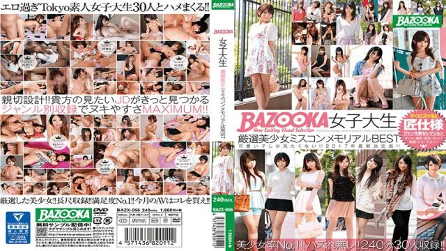 KM Produce BAZX-056 A Selection Of BAZOOKA College Girl Babes A Real Beautiful Girl Beauty Pageant Memorial BEST Of Collection