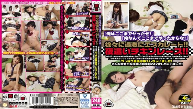 OYC-054 I Was Doing Up Here! I Nante I Because I Did Up Here! Gradually Extremists To Escalate! !Night Crawling Chicken Race!Drunk Me Who Is The Girl Friend Of A Close Friend That Had Appeared To Be Strangely Sexy Sleep Is Also Night Crawling Dared Thinking Is That Bad! !