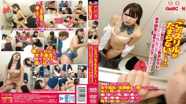 GS-039 The Thrill Is Irresistible !Now Myself Lurking The Womens Toilet.Here, Off The Beaten Path Peep A Change Of Clothes Of High School Girls To Hit The Streets Spot!When Looking Into The Raw Change Of Clothes Of School Girls While Being Soso Today