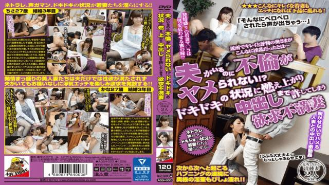 Mousouzoku AQSH-003 She Has A Husband But She Stop Committing Adultery!? This Horny Housewife Gets So Hot And Lusty That ll Let You Creampie Her Kanako Ioka, Chisa Shihono - Mousouzoku