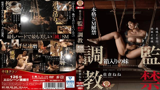 H.m.p HMPD-10055 Nene Sakura Documents that dislikes, frightened crying and begging for forgiveness gradually accepts training and the pain changes to pleasure - H.M.P Online