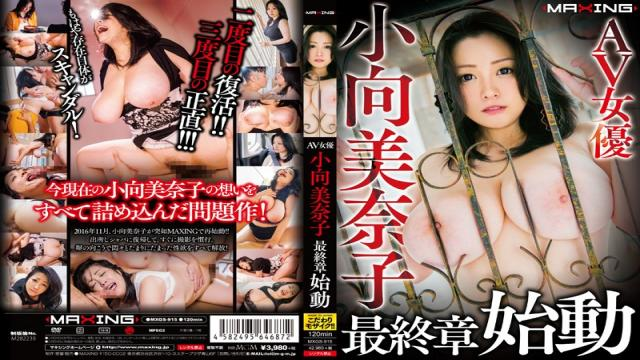 MXGS-915 Av Actress Minako Komukai Final Chapter Start-up