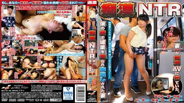 NHDTB-049 - Masochistic NTR Wife 26 Was Appearing In Molesting AV. At That Time,If I Noticed … My Wife Painted Aphrodisiac Beside Me And Cummed Out - Natural High
