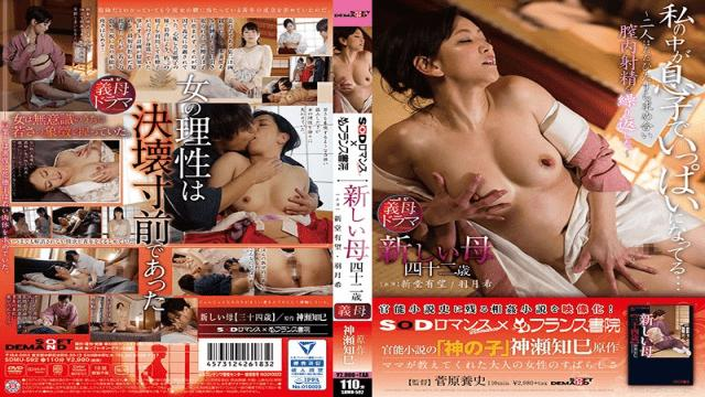 SDMU-592 SOD Romance × French Priest New Mother 42 Years Old-SOD Create