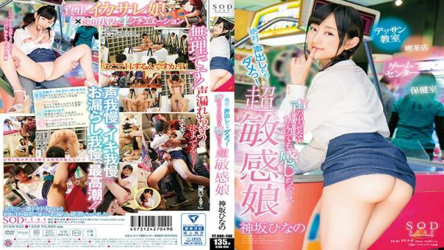 STAR-835 - I Feel It Even In A Situation Where I Can Not Speak,A Super Sensitive Daughter Kanzaka Hinano - SOD Create
