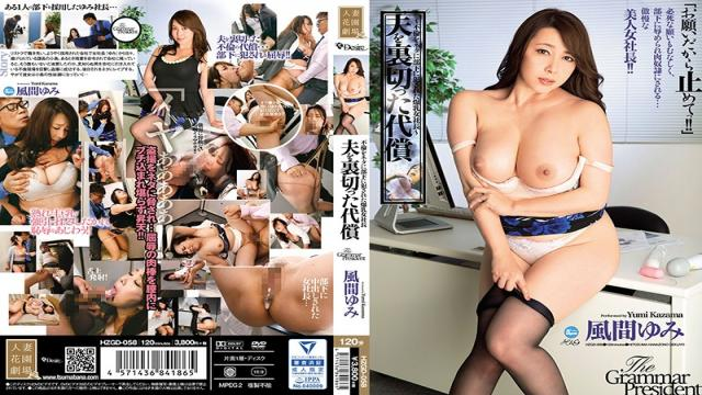 HZGD-058 The Price She Paid For Betraying Her Husband A Colossal Tits Lady Boss Gets Raped By Her Employees Because Of Her Adultery Yumi Kazama