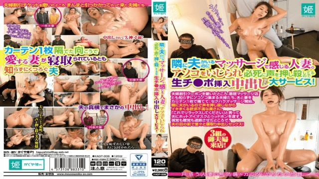 Mousouzoku KAGP-008 A Married Woman Feels With Massage Though Her Husband Is Next To Her Because Im Being Fiddled With Dicks And Desperately Pushing My Voice Out - Mousouzoku