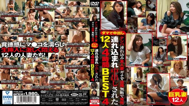 ITSR-039 - Tsurekomi Nampa Pies In Damas Has Been Put In Is Tsurekoma Released Without Permission Spy Amateur Wife Gachi 12 People Four Hours BEST 4