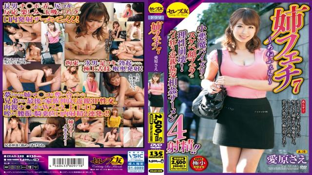 CEAD-129 Even Sister Fetish 7 Aihara