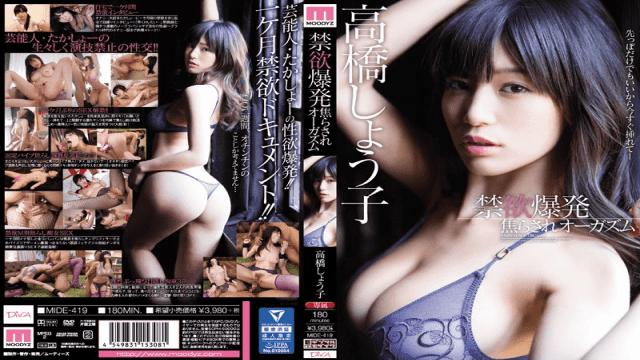 MIDE-419 Shoko Takahashi Abstinence Explosion Stop Playing Cat And Mouse Is Orgasm - Moodyz