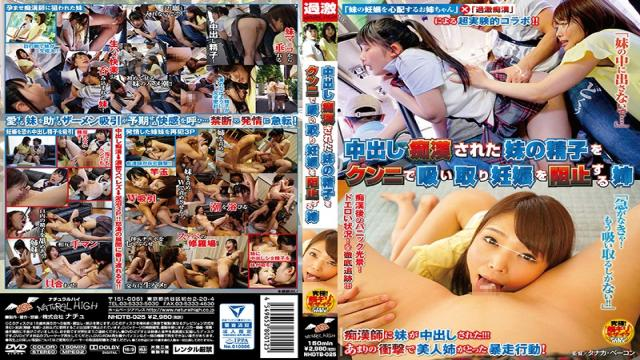 NHDTB-025 - My Sister Who Sniffs Sperm Of Her Sister Who Was Cashed In Cunniling And Stops Pregnancy - Natural High
