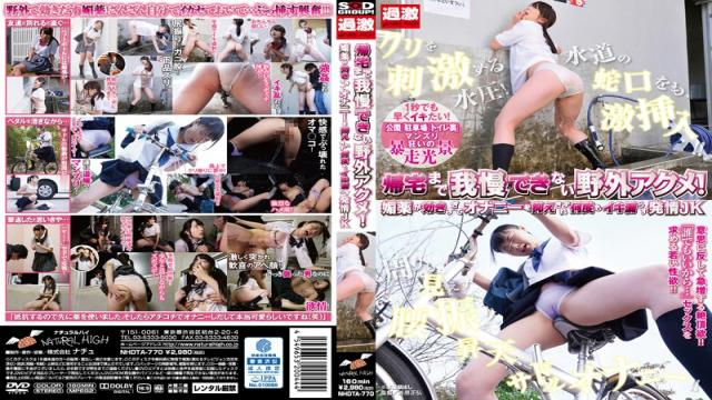 NHDTA-770 - Outdoor Acme Can Not Stand To Go Home! Aphrodisiac Is Too Effectiveness Divulge Many Times Live Uncontrollably Masturbation Estrus JK - Natural High