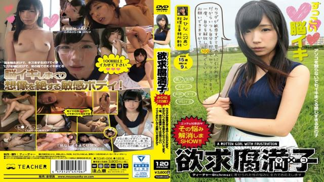 TCHR-006 - Desire Mashiko Miko 22 Years Old The Body Is Too Sensitive And Drawn By A Man.So I Always Have Sex With Myself Down.Once You Release Yourself And Want To Try It For About 100 Times,Can You Please? - Teacher / Mousozoku