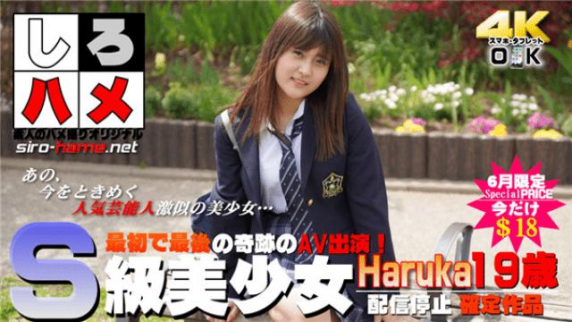 Heydouga 4017-PPV238 Part 5 Shiro hame amateur Haruka S class bishoujo The first and last miracle AV appearance