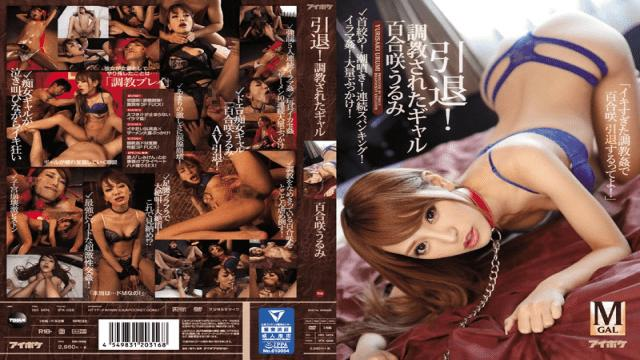 Idea Pocket IPX-026 Urumi Yurisaki Strongly enduring spanking while leaping through the eyes  five forced Irahmi caught face by face while being squid with toys