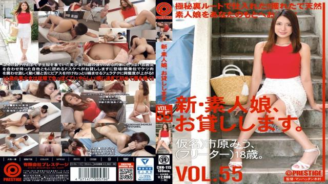 CHN-115 New Amateur Daughter And Then Lend You. VOL.55