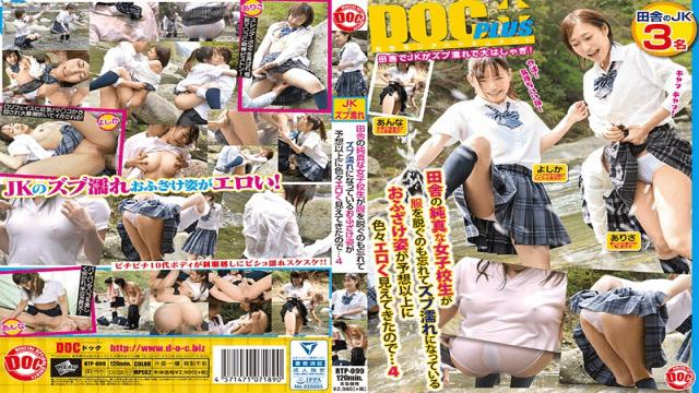 Prestige RTP-099 Forgotten That Rural Girls girls College Students Take Off Their Clothes And Getting Wet With Jibs As A Funny Figure Seems More Erotic Than I Expected 4