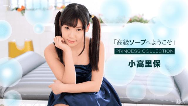 1Pondo 021817_485 Riho Kodaka Princess Collection