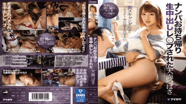 FHD IdeaPocket IPX-109 Tsubasa Amami Nanpa Take Home With Raw Vaginal Cum Shot Le Ten Tsubasa - Idea Pocket