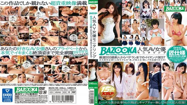 BAZX-103 - BAZOOKA Popular AV Actress Monitoring Carefully Selected SSS Grade From Newcomer To Veteran Eionna BEST - K.M.Produce
