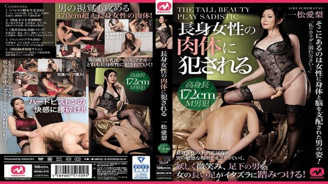 MEGAMI MGMJ-016 FHD Airi Ichimatsu Fucked By The Body Of A Tall Slut - MEGAMI