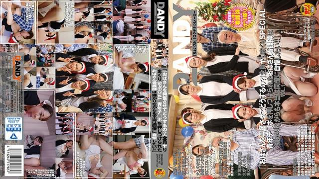 DANDY-527  How To Be Excited The Aunt? Aunt Nurse Pressed Against The SPECIAL Youth Ji _ Port Rolled All Spear Want To Brag To Really Colleague While Dislike! ! VOL.1