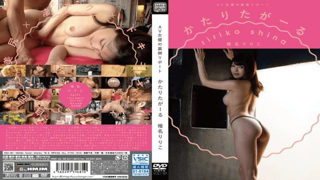 HMJM VGD-181 Ririko Shiina A Secret Report About AV Actresses They Just Wanna Talk - HMJM