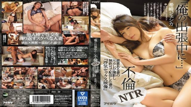 IPX-065 - During My Business Trip … Immorality NTR witty Sex Picture Of A Wife Who Shot By A Malignant Wife Former Kale And Distributed Without Permission Jesusaka Jessica - IDEA POCKET