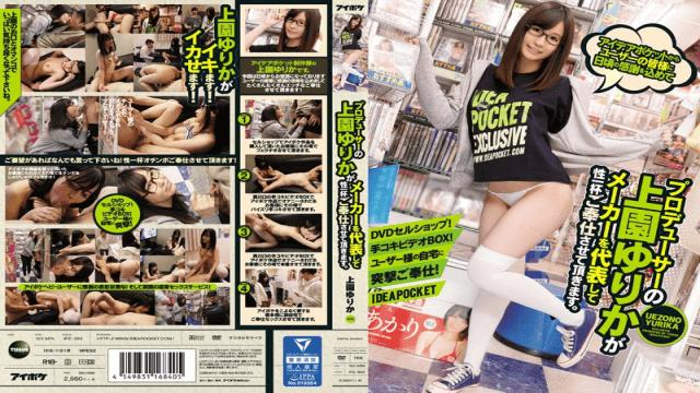 Idea Pocket IPZ-953 FHD Yurika Uezono Producer Yurika Kamiya On Behalf Of The Manufacturer Will Serve You Sex Fullly From The To Everyones Daily Appreciation