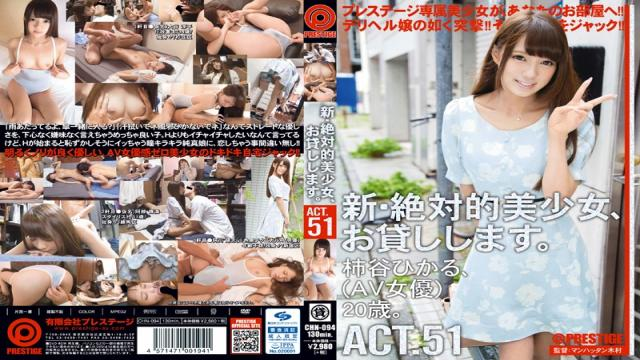 CHN-094 - New Absolute Beautiful Girl, We Will Lend You. ACT.51 Kakitani Hikaru - Prestige