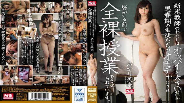 SNIS-709 - Of Novice Teacher I Have Been To The Naked Class Before You Have All Been To The Toy Or Adolescent Students Because Large Breasts. Akari Miku - S1 NO.1 STYLE