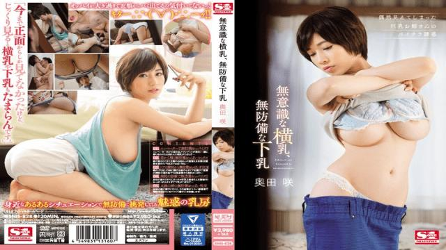 SNIS-828 Accidental Side-Boob, Careless Underboob Saki Okuda - S1No1 Style