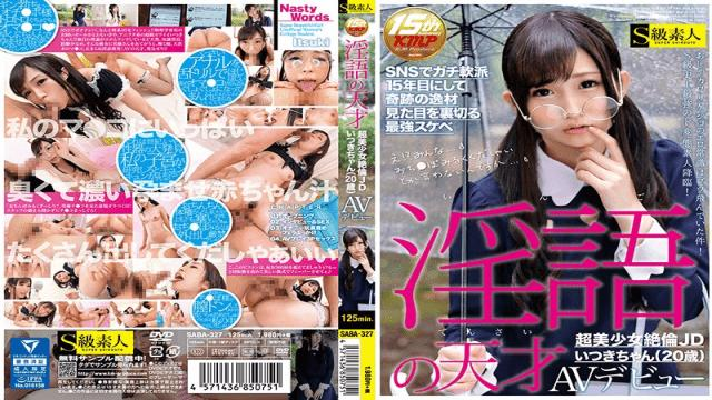 SkyuShiroto SABA-327 We thought whether your hard Girl of the Department of Physics - S Kyuu Shirouto