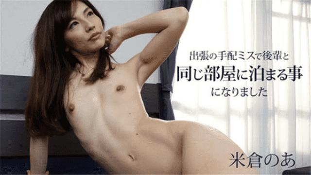 HEYZO 1533 Yonekura I am going to stay in the same room as my junior on a business trip mistake