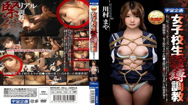 MDTM-297 - School Girls Bondage Breaking Training Mayor Kawamura - K.M.Produce