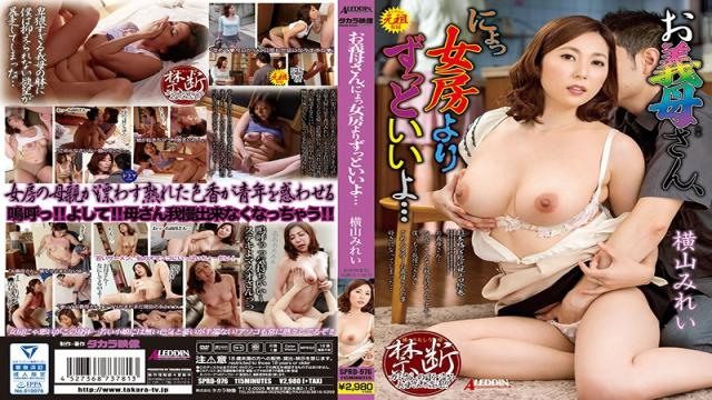 SPRD-976 - Your Mother-in-law,Much Better Than Your Lady … Mirei Yokoyama - Takara Eizou