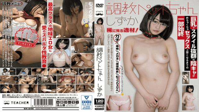 Teacher / Mousozoku TCHR-008 Jav Video Training Pet-chan Shizukai Big Tits And Outstanding Style Shady Caught Fucked Up Messed Up All The Time - Mousouzoku