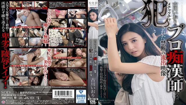 STAR-802 - A Forbidden Outflow Video That Furukawa Iori Was Made A Prey To Professional Molestation Masters And Was Fucked By The Mechanism - SOD Create