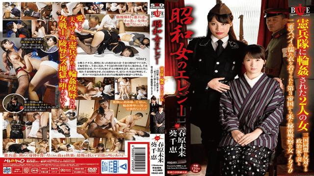 Hibino HBAD-403 A woman fighter Naomi and a wicked politicians wife talking about the secret of her husband