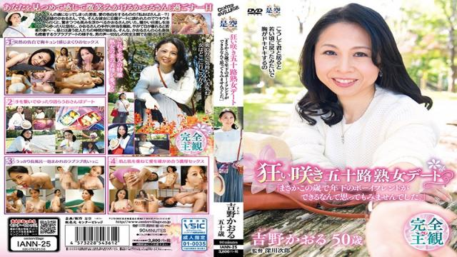 IANN-25 Off-season Flowering Age Fifty MILF Dating Surely You Did Not Think Doing A Boyfriend Younger In This Age. Kaoru Yoshino