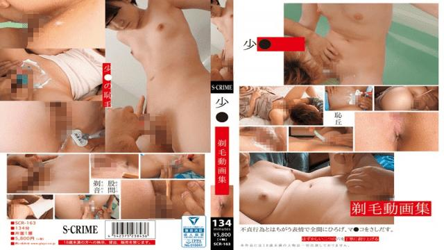 Glayz SCR-163 Barely Legal Shaving Footage Collection