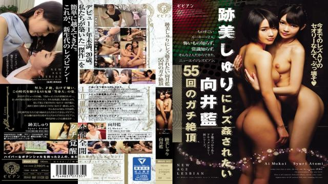 BBAN-102 Shuri Atomi, Ai Mukai Wants To Have Lesbian Fun With Shuri Atomi 55 Real Orgasms - Bibian AV