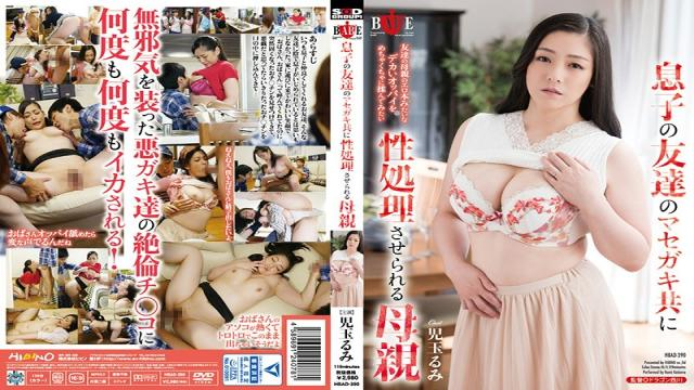 HBAD-390 This Mama Got Turned Into A Cum Bucket For Her Sons Punk Friends Rumi Kodama