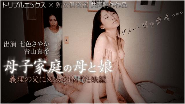 xxx_av 20676 A mother who is a mother and a mother of a mother family and a daughter who dedicated her daughter-in-law to a daughter Hen full high-vision part 2