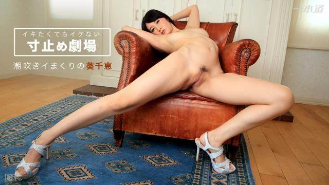 1Pondo 121016_443 Chie Aoi - Asian 21+ Videos
